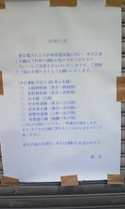 最寄駅入口シャッター張り紙
