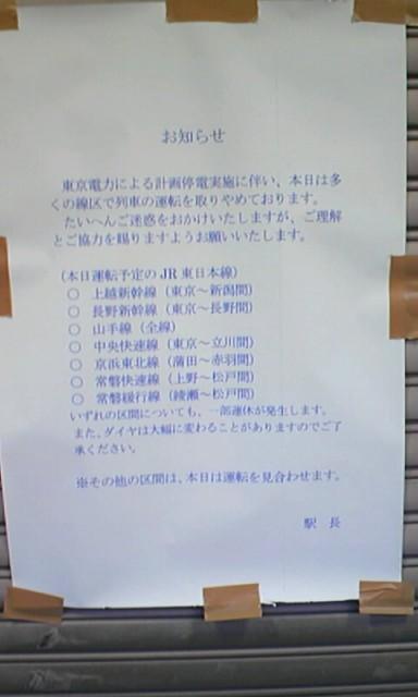 最寄駅入り口シャッター張り紙