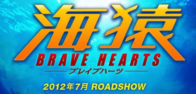 映画「BRAVE HEARTS 海猿」