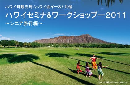 ハワイセミナー&ワークショップ2011~シニア篇~
