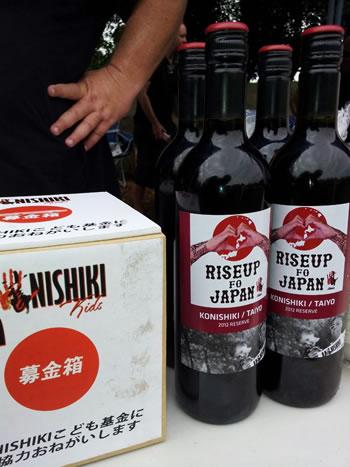 『RISEUP FO JAPAN』ワイン