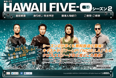 Hawaii 5-O Season 2, (C) BS NIPPON CORPORATION