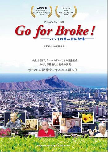 Go for Broke! ハワイ日系二世の記憶