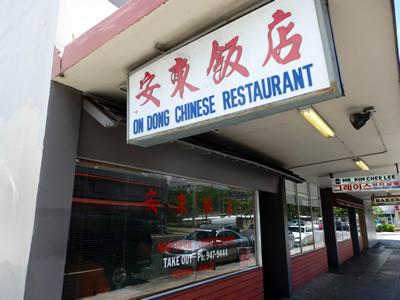 安東飯店 (On Dong Chines Restraunt)
