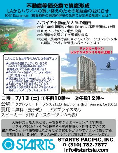 ハワイ不動産セミナー in LA開催!