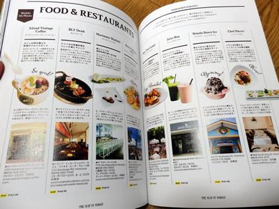 おすすめレストラン