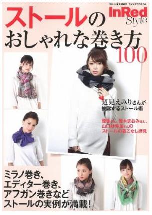 InRed Style ストールのおしゃれな巻き方100