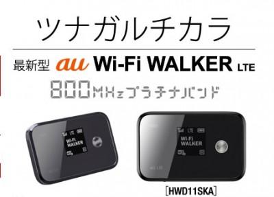 24時間パケ放題のレンタルポケットWi-Fi