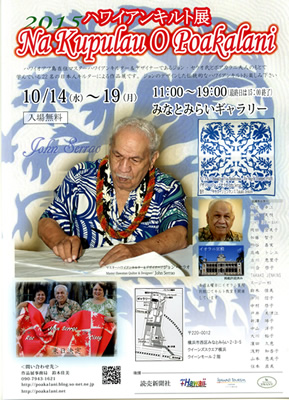 ハワイアンキルト展『Na Kupulau O Poakalani』