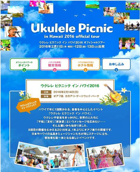 JALパック | ウクレレ・ピクニック・イン・ハワイ2016オフィシャルツアー