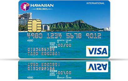 ハワイアンエアラインズVISAカード