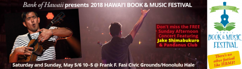 ハワイブック&ミュージックフェスティバル