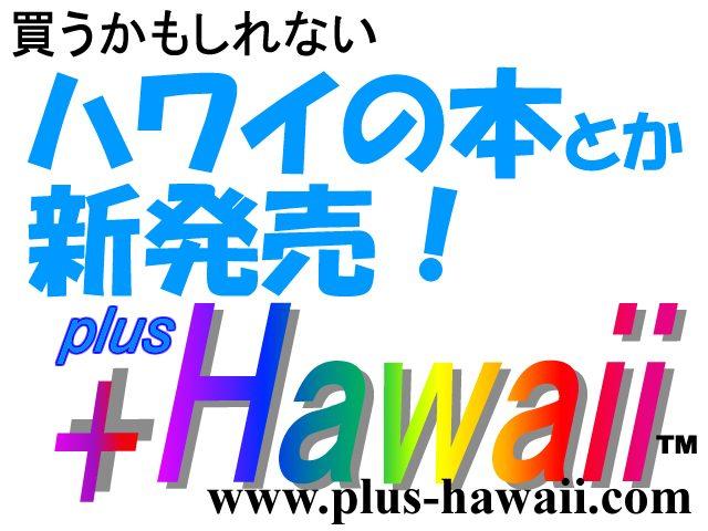 ハワイの本