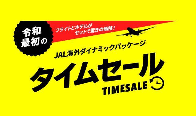 JAL海外ダイナミックパッケージ