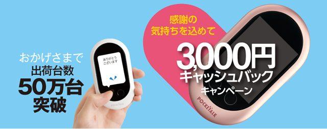 3,000円をキャッシュバックキャンペーン