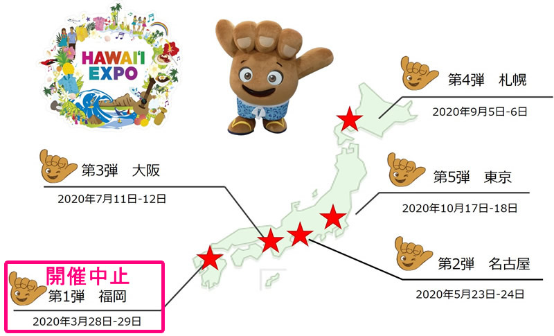 Hawaii Expo福岡2020の開催を中止